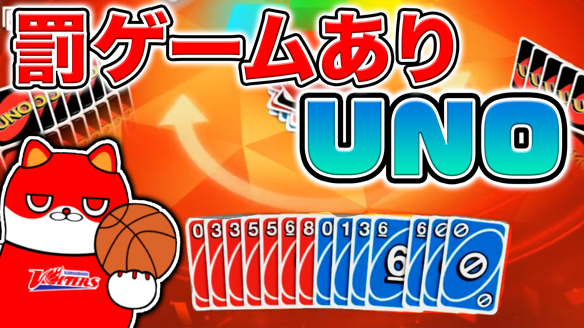 #17UNO_サムネイル